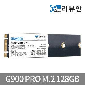 리뷰안 G900프로 M.2 SATA SSD 128GB 2242 2260 2280