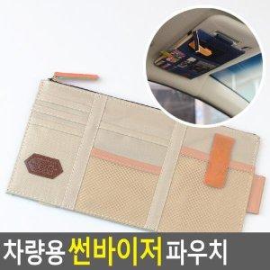 차량용 썬바이저 파우치 자동차수납포켓 차량수납포켓