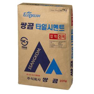 쌍곰 타일 압착 시멘트 20kg 회색(바닥시공용)
