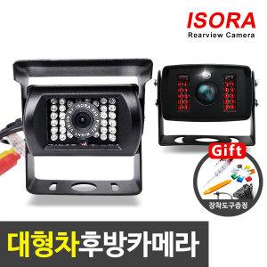 후방카메라 화물차 샤프CCD트럭 버스 중장비 적외선