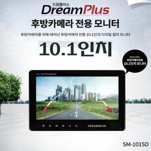 10.1인치 산업용모니터/CCTV용 모니터모델명:SM-101SD