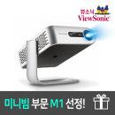 뷰소닉 M1 미니빔 스마트빔 빔프로젝터 프로젝트 /A