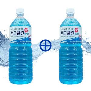 에탄올 버그 클린 워셔액 1.8ℓ / 1+1 (2개입) 크리너