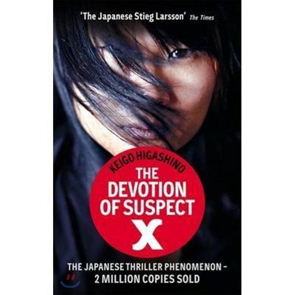 Devotion of Suspect X  Keigo Higashino
