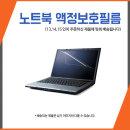 액정보호필름 노트북 주변기기(개별구매불가상품)