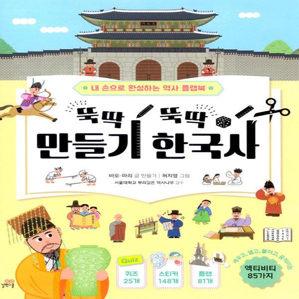 길벗스쿨 뚝딱뚝딱 만들기 한국사 - 내 손으로 완성하는 역사 플랩북 (2019년)