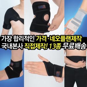 국내산 보호대 무릎 손목 허리 발목 팔꿈치 아대 밴드