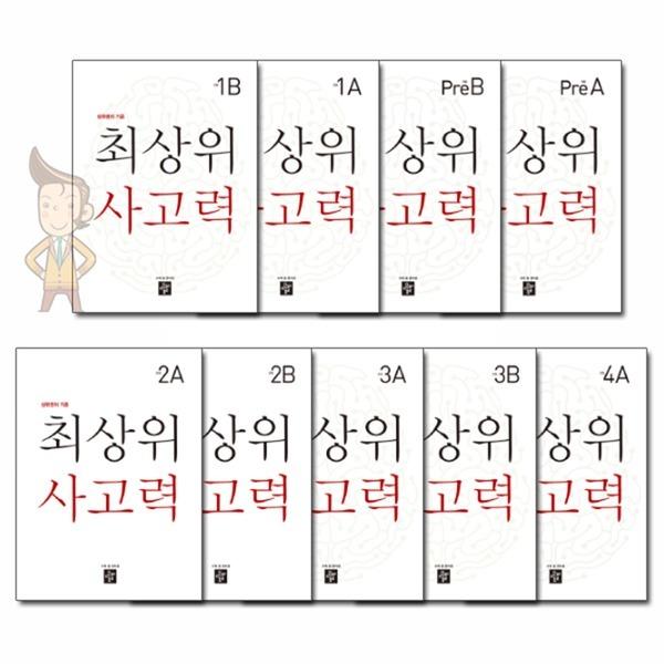 디딤돌 최상위 사고력 초등 Pre 1A 1B 2A 2B 3A 3B 4A/초등수학/문제집/참고서/사고력수학/도서선택