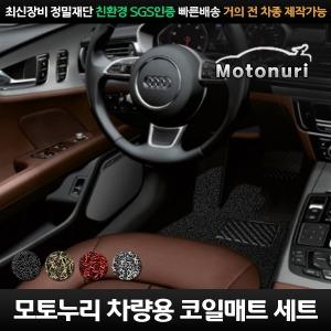 기아 K9 전용 모토누리 코일매트 1대분/공장직영