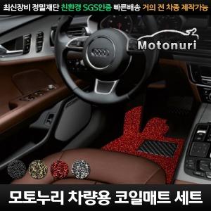 기아 K7 전용 모토누리 코일매트 1대분/공장직영