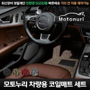BMW 5시리즈 전용 모토누리 코일매트 1대분/공장직영