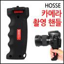 호세 경량 카메라 촬영 손잡이 동영상 촬영 DSLR 단품