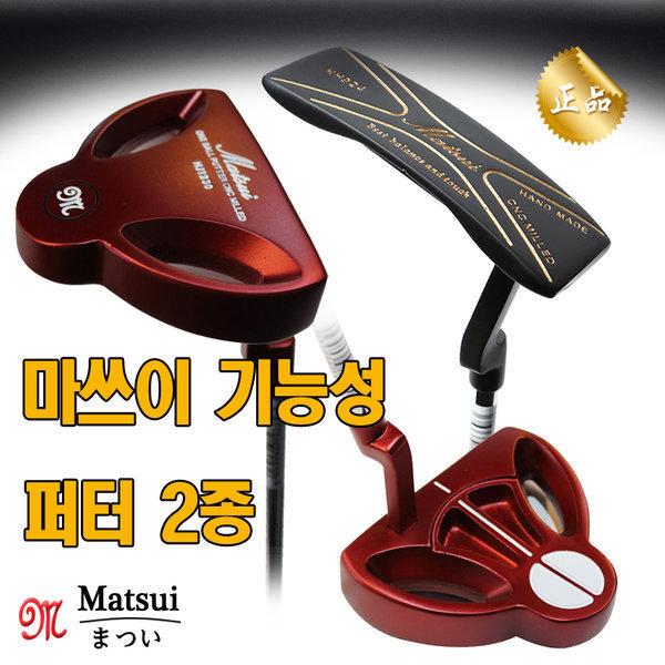 마쓰이 퍼터 골프채 기능성 그립 퍼팅 KH924 HJ1230