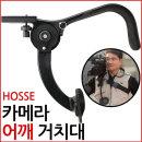 호세 카메라 어깨거치대 동영상 사진촬영 DSLR 단품