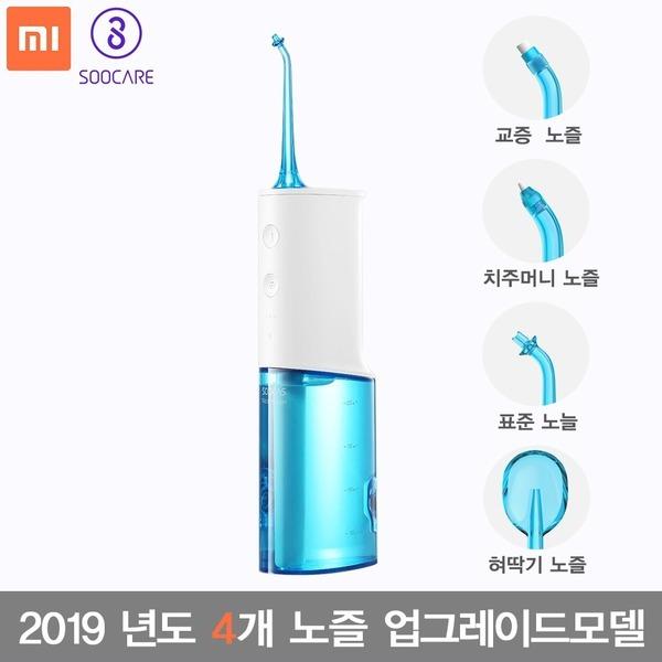 2019년 수케어 4개 노즐 업그레이드 구강세정기 W3