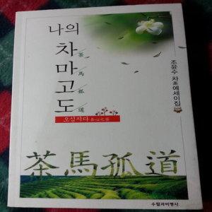 나의 차마고도/조윤수.수필과비평사.2014