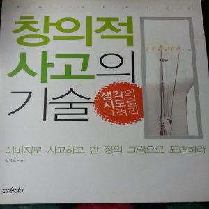창의적 사고의 기술/정영교.크레듀.2006