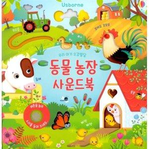 동물 농장 사운드북 : 우리 아기 오감발달  편집부