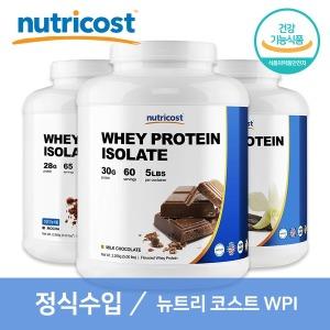 무료배송 뉴트리코스트 단백질보충제 웨이 WPI 2.26kg