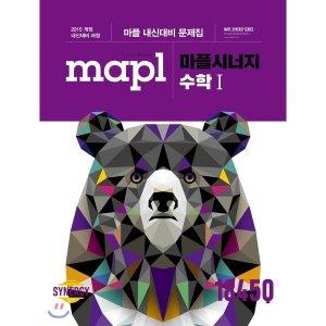MAPL 마플 시너지 수학 1 (2020년용) : 내신대비 과정  임정선