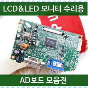 8~37인치 AD보드/삼성AD/만능AD보드