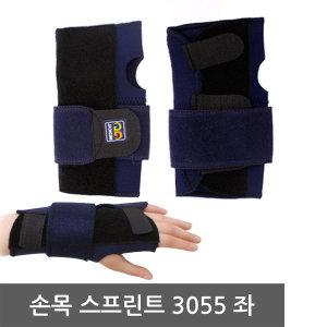 손목보호대 스프린트 3055 좌 손목아대 부목 관절보호