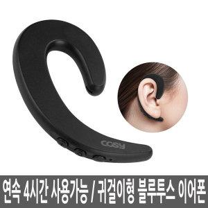 귀걸이형 블루투스 이어폰 핸즈프리 이어셋 EP3375BT
