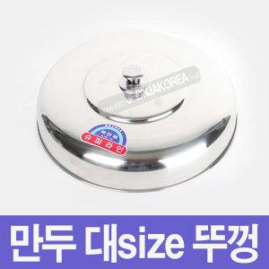 우성금속 대자 뚜껑/ 업소 전기 스텐 만두 채반 찜기