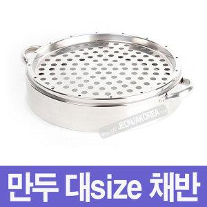 우성금속 대자 채반/ 업소 전기 스텐 만두 채반 찜기