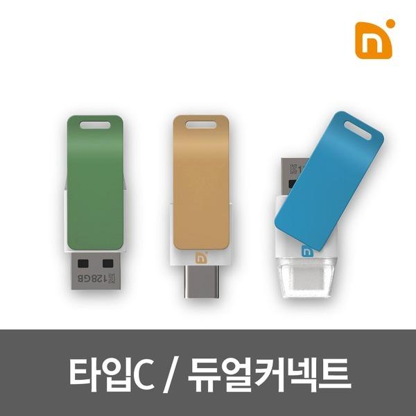 밀크C 128GB C타입 OTG USB메모리 케일