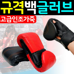 백글러브 샌드백 글러브 장갑 권투 복싱 격투기 용품