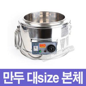 우성금속 대자 본체/ 업소 전기 스텐 만두 채반 찜기