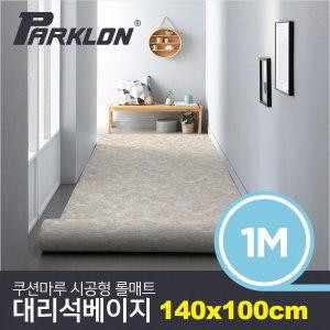 쿠션마루 시공형 롤매트/10종모음/애견매트가능