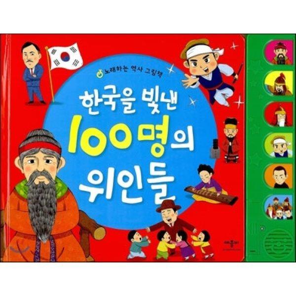한국을 빛낸 100명의 위인들 : 노래하는 역사 그림책  편집부
