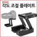 호세 각도 조절 플레이트/DSLR/삼각대/동영상촬영 단품