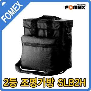 포멕스 SLB2H 2구 조명가방 (40x25x40cm) E600 수납