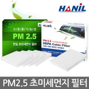4개 PM2.5초미세먼지차단/PM0.3 헤파자동차에어컨필터
