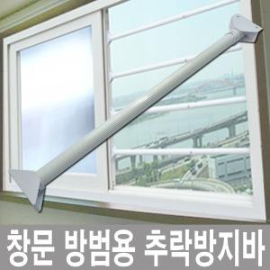 창문추락방지안전바/방범창/방충망/어린이안전용품