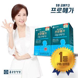 종근당건강 프로메가 리얼오메가3 2박스(4개월분)