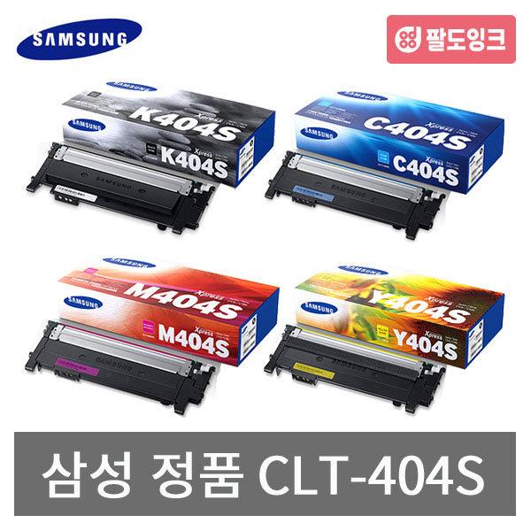 삼성 정품 CLT-K404S C404S M404S Y404S SL C430 C483
