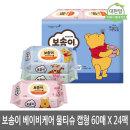 보솜이 베이비케어 푸 에디션 물티슈캡형60매x24팩