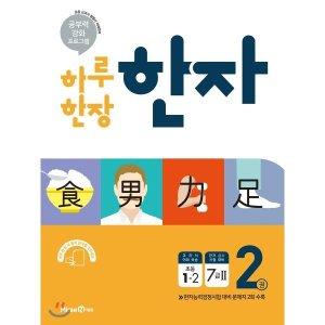 하루 한장 한자 2권 초등 1-2 (2020년용)  미래엔 교육콘텐츠 연구회