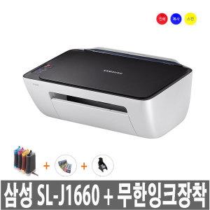 삼성 SL-J1660 기본형 무한잉크복합기 잉크젯프린터기