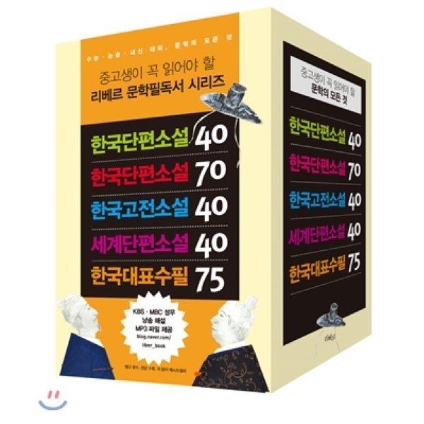중고생이 꼭 읽어야 할 리베르 문학필독서 세트 : 한국단편소설 40 + 한국단편소설 70 + 한국고전소설 4...