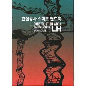 건설공사 스마트 핸드북(건축)  한국토지주택공사 건설관리처