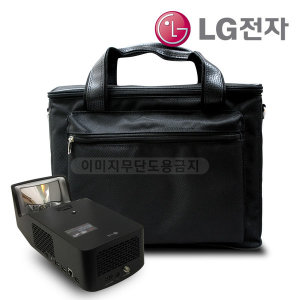 LG시네빔 HF65LA 전용 고급가방