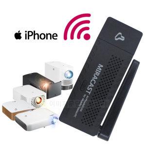 LG시네빔 아이폰 전용 무선동글이