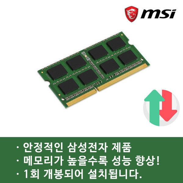 메모리 16G구성(8G+8G) (추가장착분)
