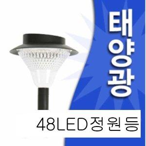 48 LED태양광정원등 가로등 정원등 잔디등