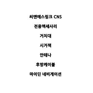 CNS LINK 마이딘 AX8000 네비게이션 액세사리
